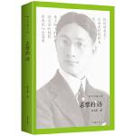 志摩的诗 精装珍藏本 名社佳作 百年藏书 新月派盟主 中国近代代表诗人 他的诗集代表着中国近代诗的高峰