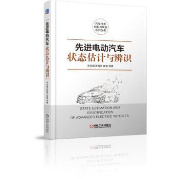 先进电动汽车状态估计与辨识 中国智能网联汽车产业创新联盟专家委员会主任李 克 强学术专著