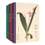 至美情诗手账:诗经、花间集、小山词(套装3册)