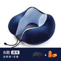 记忆棉u型枕便携旅行飞机u形脖子颈椎颈部靠枕可折叠男女护颈枕头