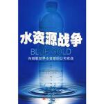 水资源战争:向窃取世界水资源的公司宣战 (加)巴洛,(加)克拉克 ,张岳,卢莹 9787801707185