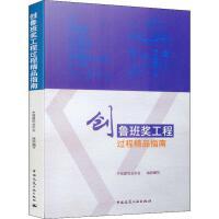 创鲁班奖工程过程精品指南 中国建筑工业出版社