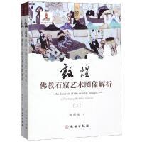敦煌佛教石窟艺术图像解析(平) 文物出版社