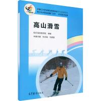高山滑雪 高等教育出版社