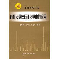 质谱技术丛书:有机质谱在石油化学中的应用