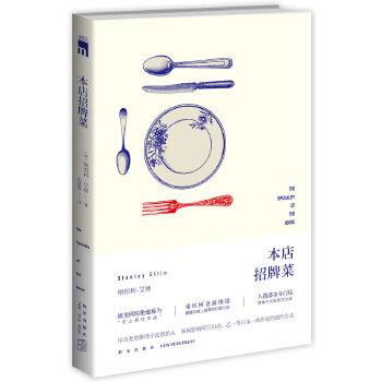 本店招牌菜(pdf+txt+epub+azw3+mobi电子书在线阅读下载)