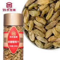 【如水新疆葡萄干680g】坚果干果零食蜜饯吐鲁番翠绿免洗大葡萄