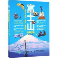 富士山旅游攻略:含周边山梨、静冈、箱根游 墨刻编辑部 编著