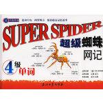 超级蜘蛛网记;4级单词 孟飞,江涛 石油工业出版社 9787502157012
