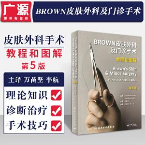 BROWN皮肤外科及门诊手术教程和图解第5版
