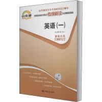 英语(一) 中国言实出版社