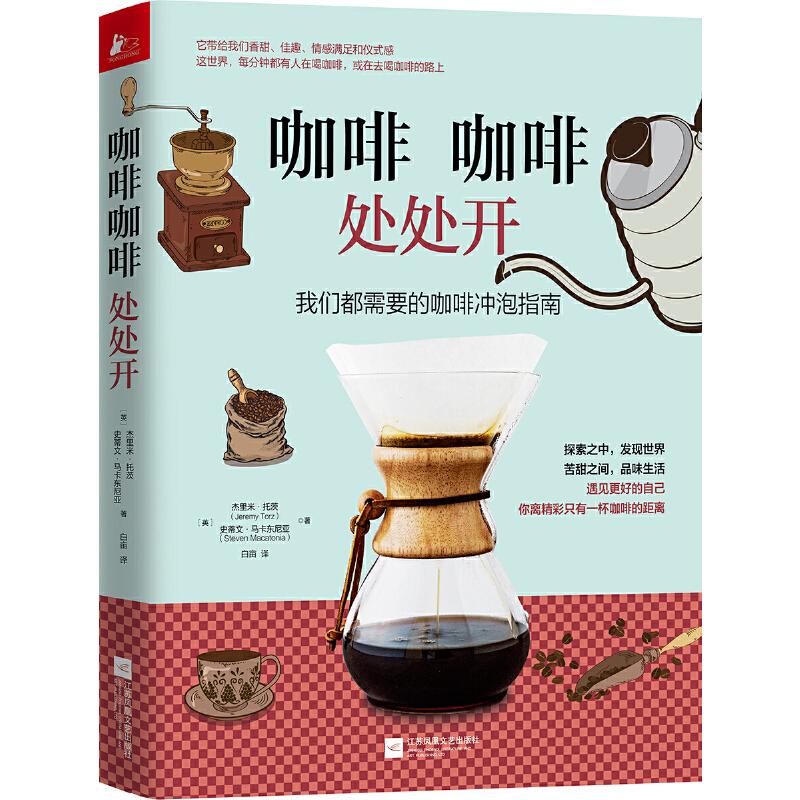 咖啡咖啡处处开从入门到进阶,懂咖啡才能更优雅地喝咖啡。屡获大奖的专业咖啡师,深度解读咖啡产区、文化、冲泡、品鉴等方方面面!随书附赠风味轮拉页和咖啡杯测表。