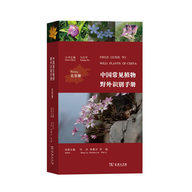 中国常见植物野外识别手册(北京册) 植物学家精心编写的一部丰富、全面而可靠的北京植物野外识别指南
