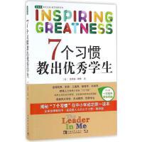 7个习惯教出很好学生(第2版) (美)史蒂芬・柯维 著;徐黄兆 译