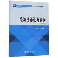 经济法基础与实务(第2版)/王靖 立信会计出版社
