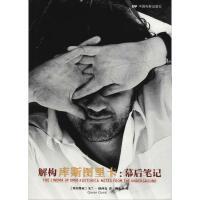解构库斯图里卡:幕后笔记 中国电影出版社
