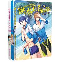 跳水王子爆米花1-3(套装共3册)