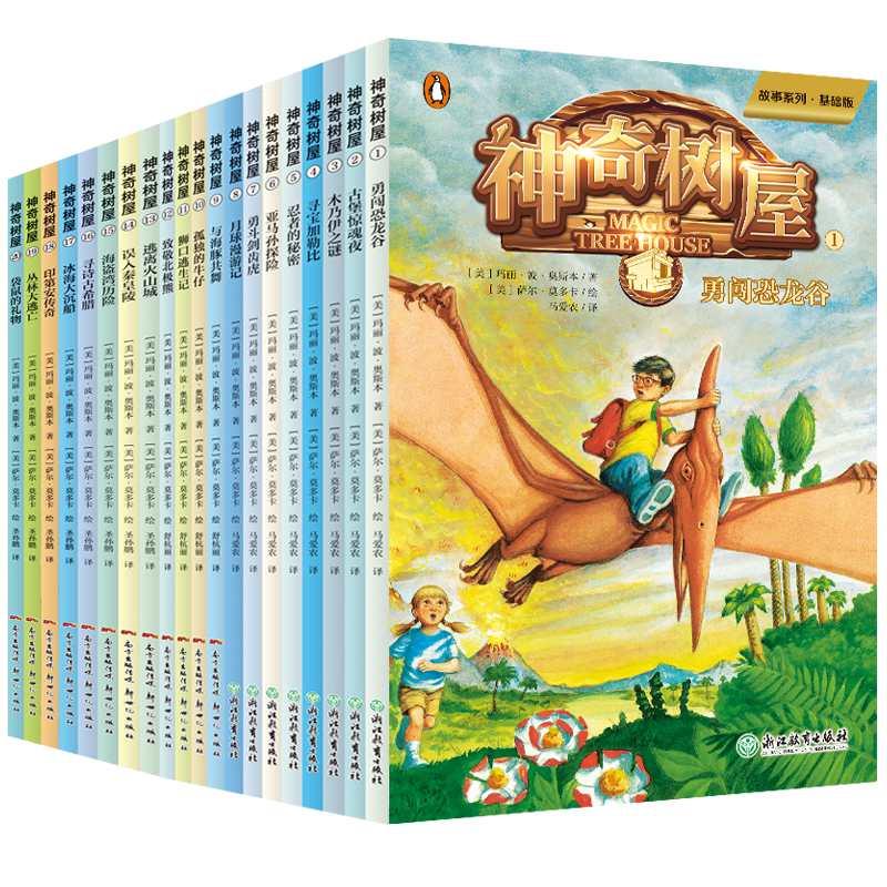 神奇树屋·故事系列·基础版第1·2·3·4·5辑(当当专供) 千万家长口碑之选,畅销25年,34种语言,热卖1.34亿册,8大主题,将人文历史、自然地理、科学实践和小说于一体,小学课外书一套就够了。