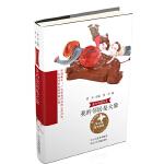 童年中国书系―我的邻居是大象