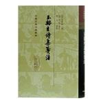 玉溪生诗集笺注(精)(中国古典文学丛书)