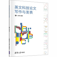 英文科技论文写作与发表 清华大学出版社