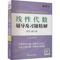 线性代数辅导及习题精解 同济 第6版 浙江教育出版社