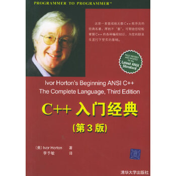 C++入门经典(第3版)