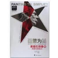领先教学初级篇 画繁为简 素描石膏像2风格与表现力