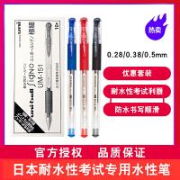 三菱uni UM-151 0.28/0.38/0.5mm水笔 中性笔 耐水性考试利器学生用书写黑色水笔财务用笔