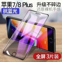 �O果8�化膜iPhone7全屏覆�wplus全包�8透明p�o眼抗�{光puls八全包i7 �O果7P/8P 新款全屏9D�o眼抗