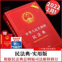 民法典2021年正版中华人民共和国民法典实用版含司法解释2021民法典条文司法解释含物权婚姻家庭建筑工程合同民事案由法律法规汇编