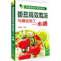 农业专家大讲堂系列--番茄高效栽培与储运加工一本通