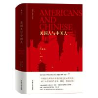 美国人与中国人(精装)