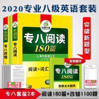 套装2020华研英语专业八级阅读180篇+改错1100题 2020英语专八专项训练 可搭英语专八真题 英语专业八级词汇