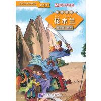 花木兰 第1级学汉语分级读物 民间故事