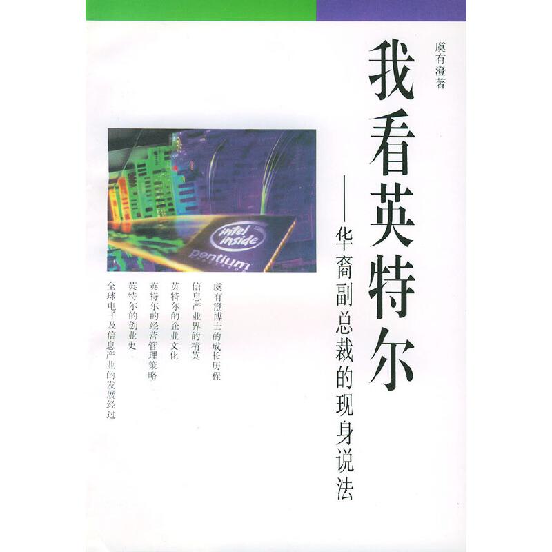 我看英特尔:华裔副总裁的现身说法——经营智慧丛书