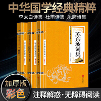 苏东坡词集+李太白诗集+杜甫诗集(全三册)/中华国学经典精粹