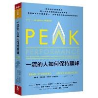现货 一流的人如何保持* 布�R德.史托伯格 Peak Performance 天下杂志出版 港台原版进口书