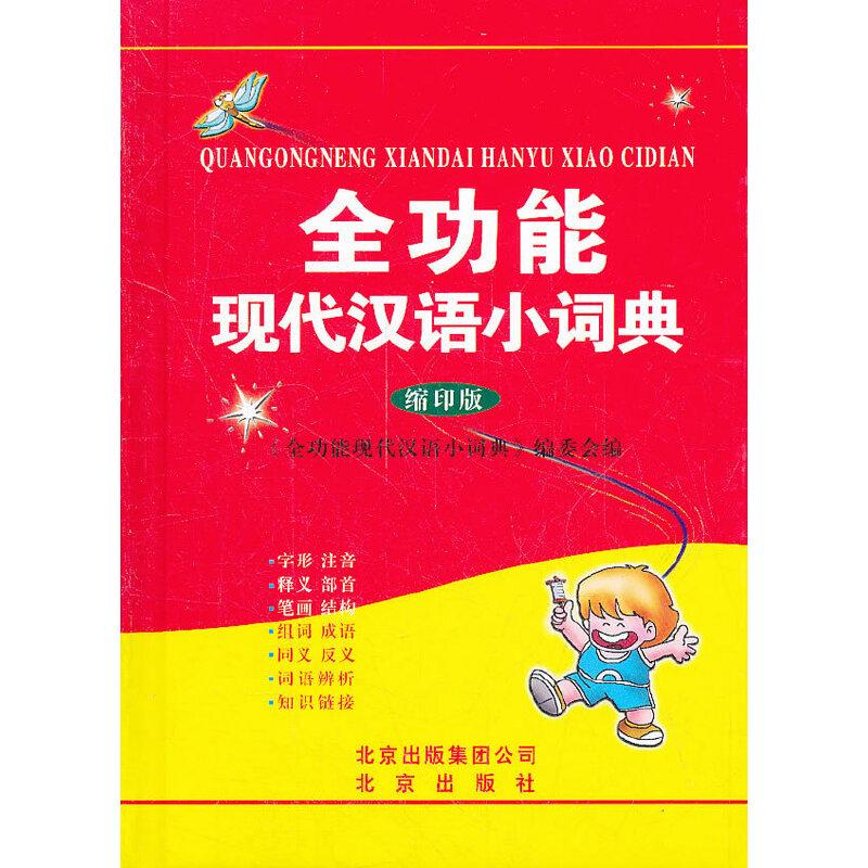 全功能现代汉语小词典(缩印版)