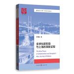 全球化新阶段与上海改革新征程