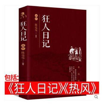 狂人日记 鲁迅 阿q正传呐喊彷徨故事新编孔乙己等 鲁迅小说集 正版书籍