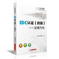 IDC认证(初级)――运维方向
