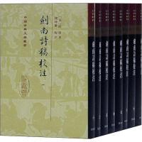 剑南诗稿校注(8册) 上海古籍出版社
