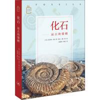 化石――远古的馈赠 生活读书新知三联书店