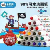 美乐儿童水彩笔画笔可水洗幼儿园宝宝绘画笔开学必备24色彩笔套装