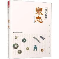 图文新解泉志 江苏科学技术出版社