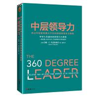 中层领导力:西点军校和哈佛大学共同讲授的领导力教程 约翰麦克斯维尔 9787539976549