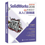 SolidWorks 2018中文版机械设计从入门到精通