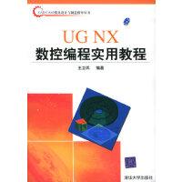 UG NX 数控编程实用教程(含CD-ROM光盘一张)