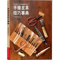 【二手旧书8成新】手缝皮革技巧事典 印地安皮革创意工场 河南科学技术出版 9787534963131